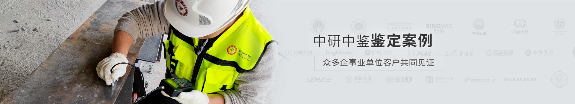 北京中研中鉴鉴定案例 众多企事业单位客户共同见证