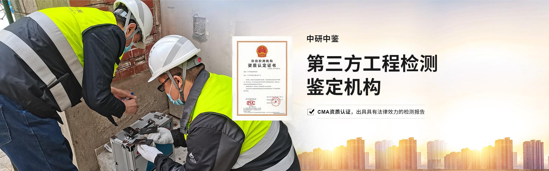 北京中研中鉴房屋安全鉴定:第三方工程检测鉴定机构
