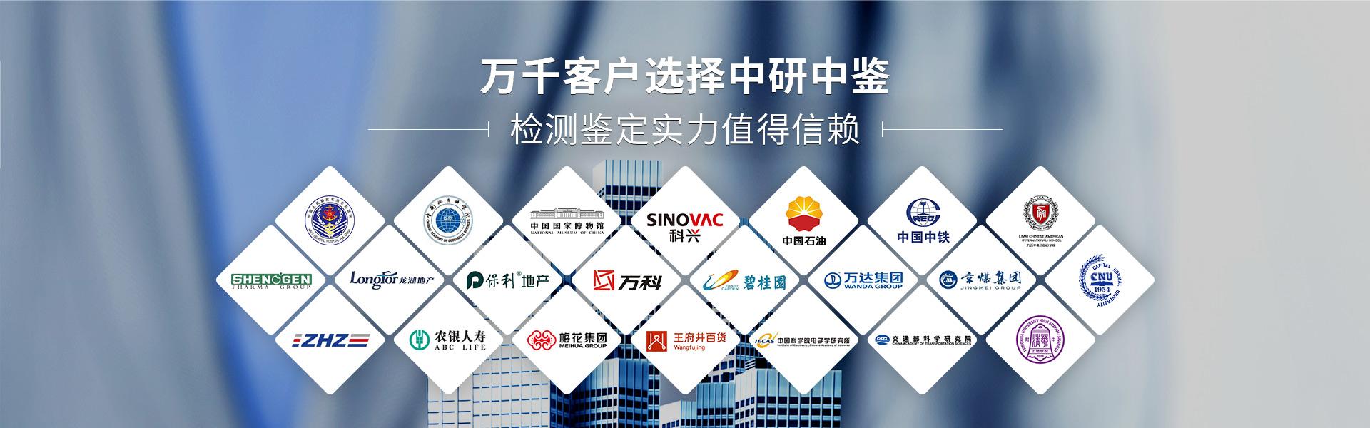 万千客户选择北京中研中鉴房屋安全鉴定