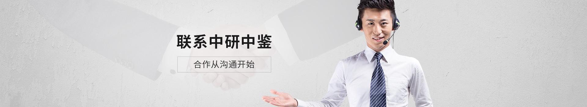 联系北京中研中鉴